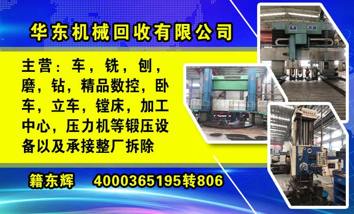 华东机械购销公司