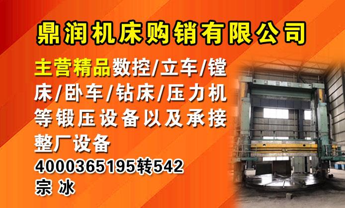 文安县鼎润机床销售有限公司