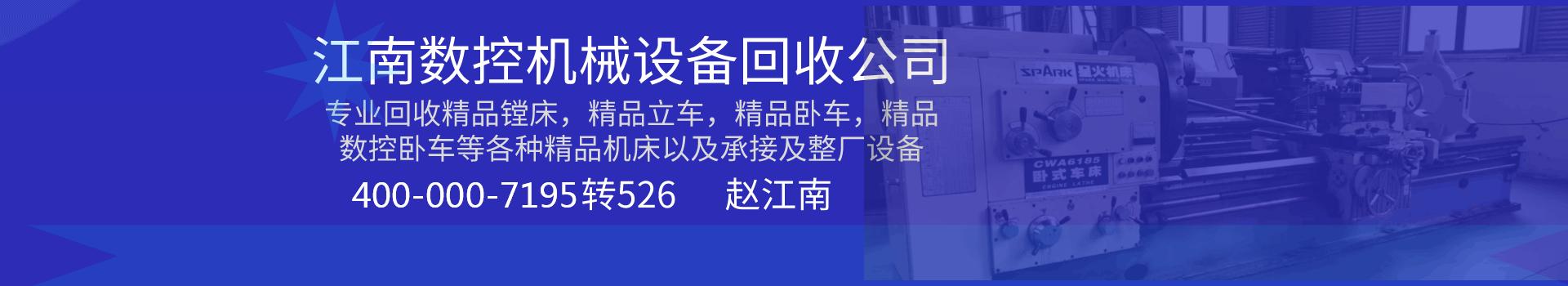 江南数控机械设备回收公司