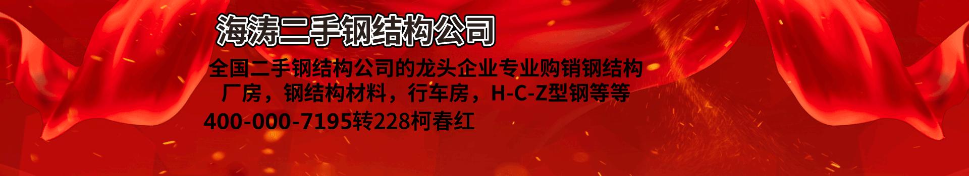 安徽海涛再生物资有限公司