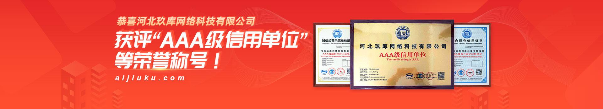 河北玖库网络科技有限公司