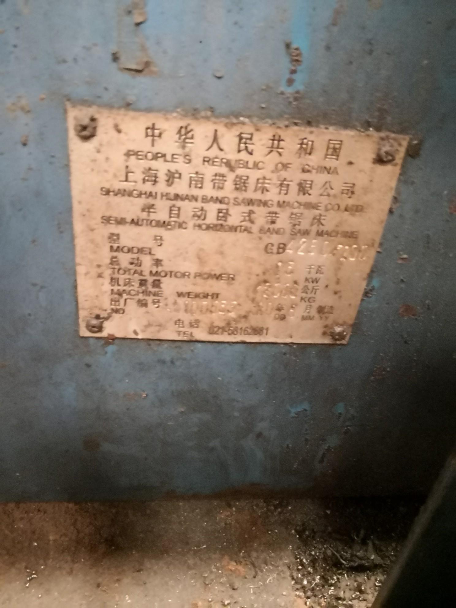 出售06年上海锯床4280