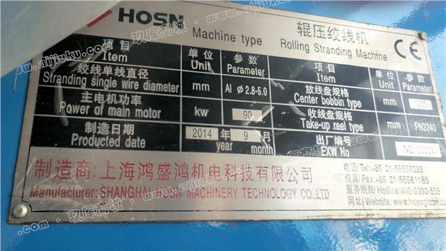 上海鸿盛鸿pn2400琨压绞线机