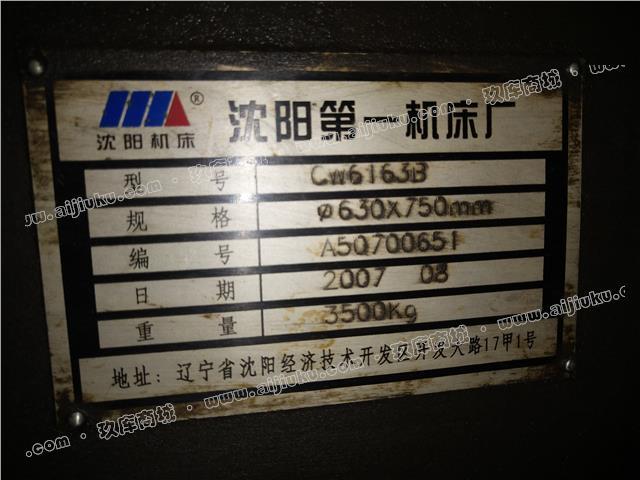沈阳CW6163Bx750