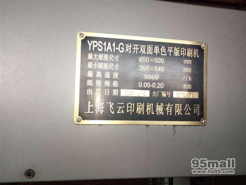 出售上海飛云雙面印刷機