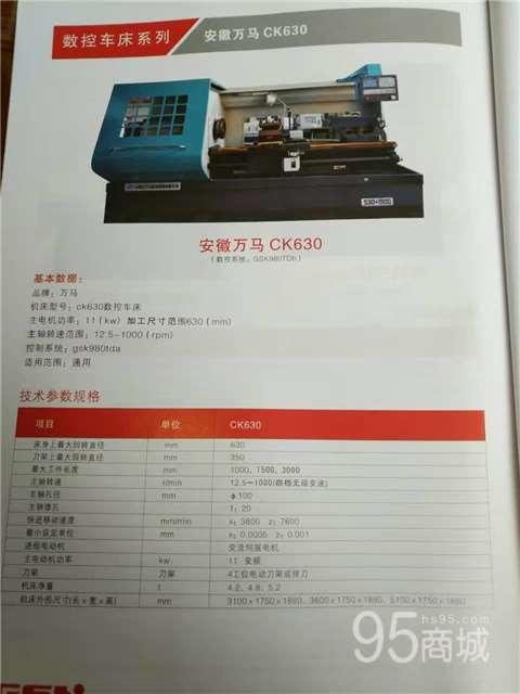 出售安徽ck630 /1500