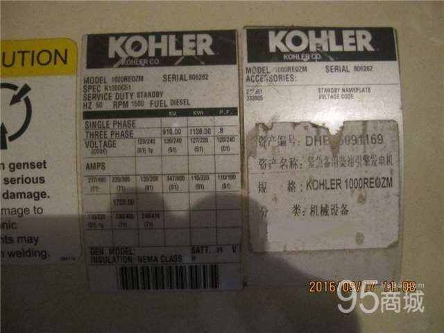 出售9成新1138KVA进口柴油发电机组2台