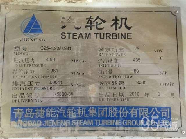 C25-4.9/0.981汽輪發電機組