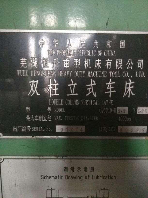 出售2008芜湖四米立车5240一台