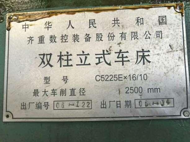 出售2006年5225齐一2米5立车