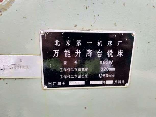 北京一機62萬能銑床銑床