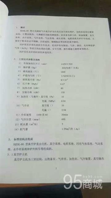 出售2012北京華翔燒結爐450×550的