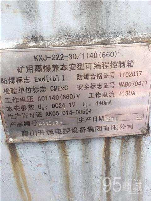 出售2011年唐山KXJ-222-30/1140(660)矿用隔爆兼本安型可编程控制箱