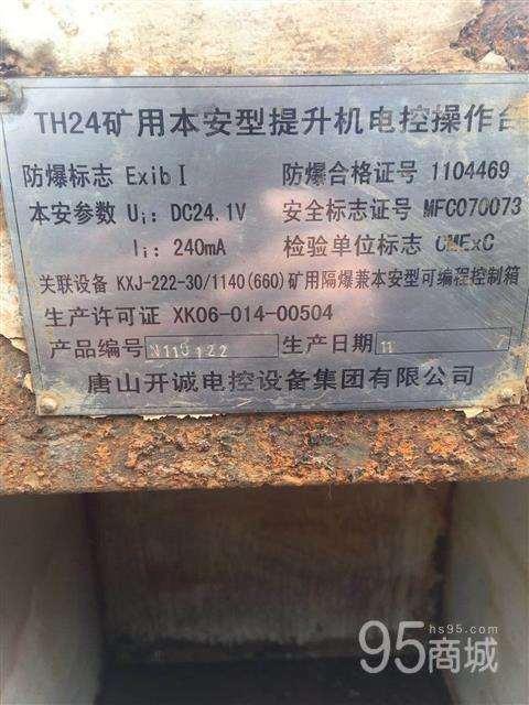 出售2011年唐山开诚TH24矿用本安型提升机电控操作台