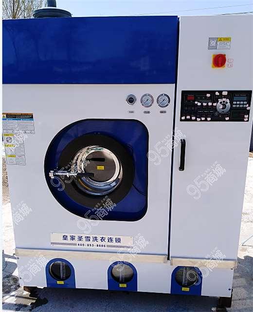 转让皇家圣雪8KG四氯乙烯二手干洗机