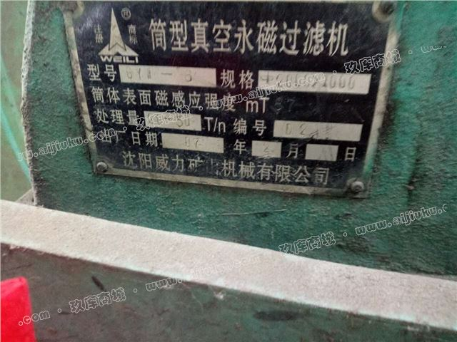 出售2010沈阳2000*1000过滤机