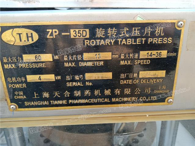 二手ZP-35D压片机设备