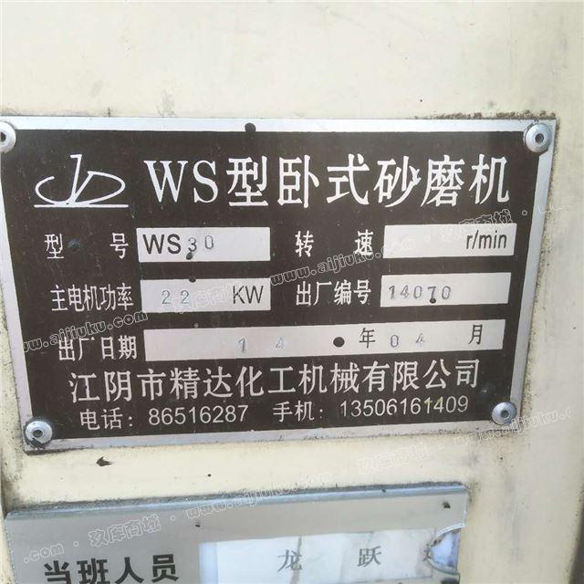 出售2014年江陰精達WS30臥式磨砂機