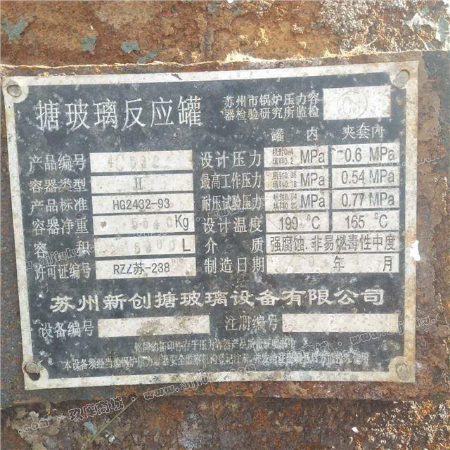 出售2000年苏州5000升搪瓷反应釜
