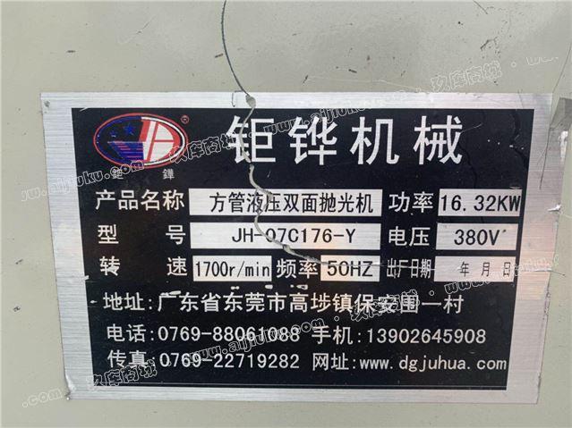 廣東JH-07C176-Y方管液壓雙面拋光機