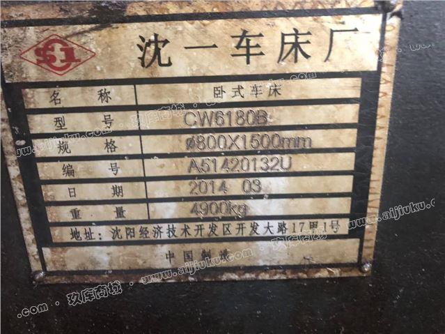 沈阳6180乘1.5米卧车
