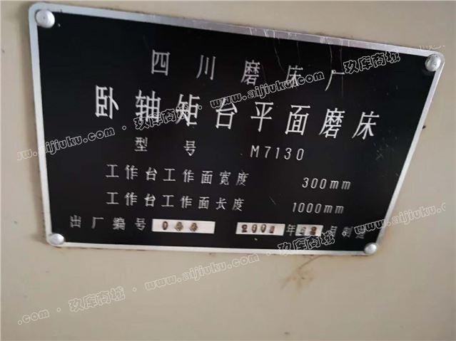 四川7130平面磨