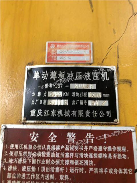 重庆江东800吨多点自动液压机