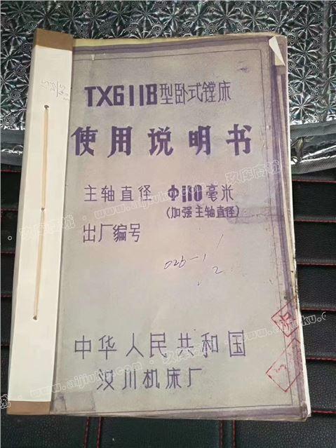 汉川TX611B数显卧式铣镗床