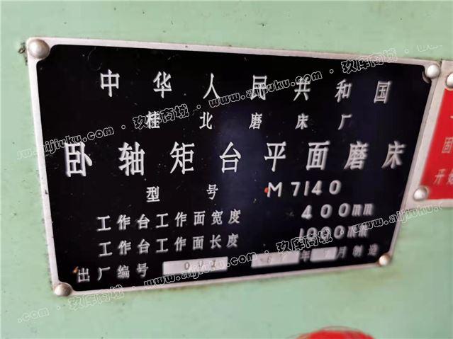 7140桂北磨床