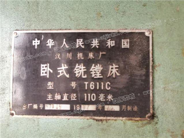 汉川611c卧式镗床