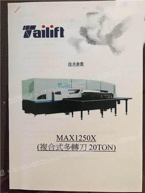 出售閑置全新沖床剪板機折彎機