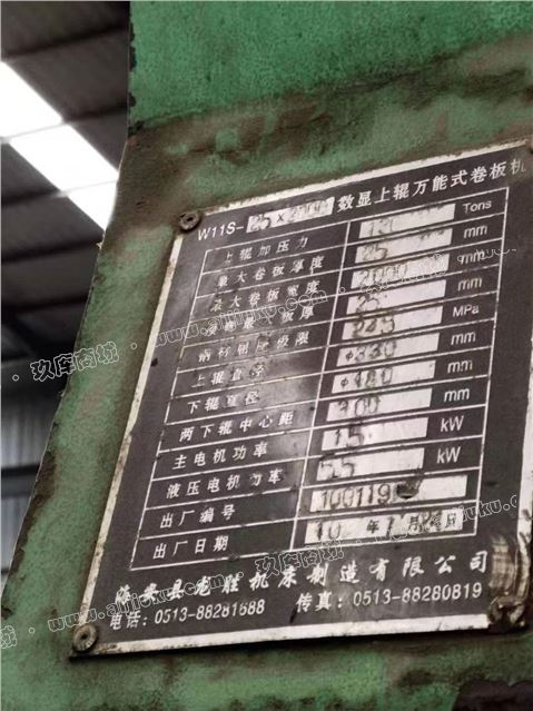 海安25-2000万能卷板机价格