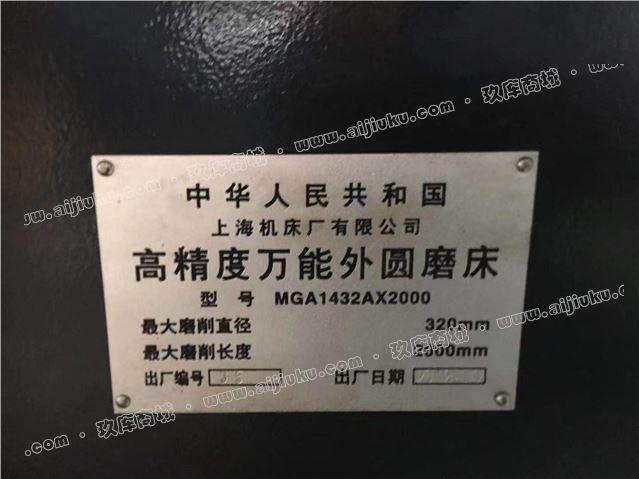 上海1432乘2米高精度外圆磨