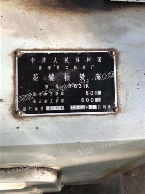 出售精品Y631K青海花键轴铣床