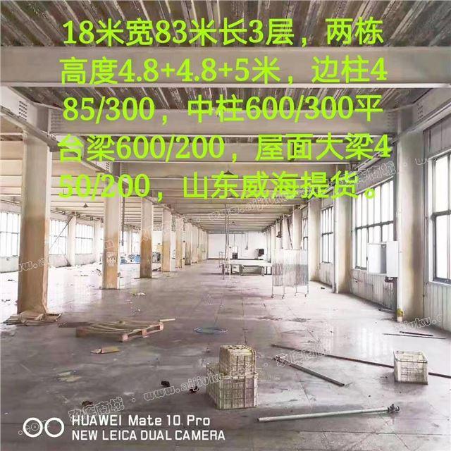 出售山东威海三层精品钢结构厂房