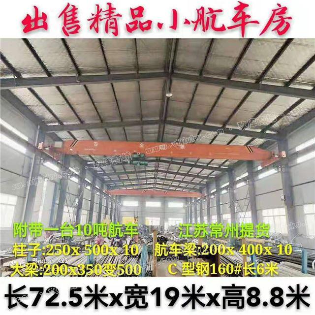宽33.5米x长60米x高8.5米库房