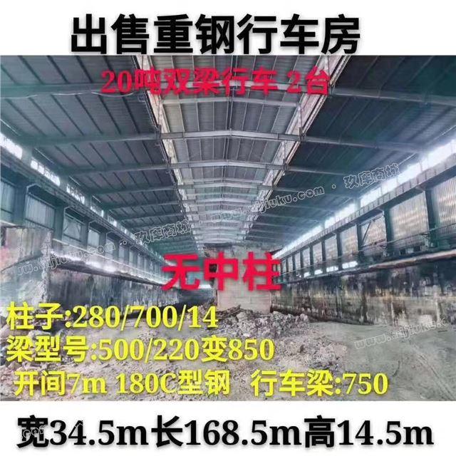 出售无中柱大跨度重型钢结构厂房  2栋