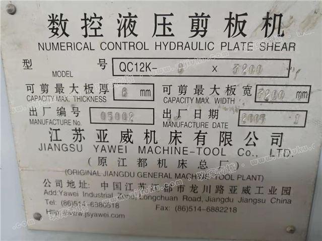 亚威6 *3.2米剪板机