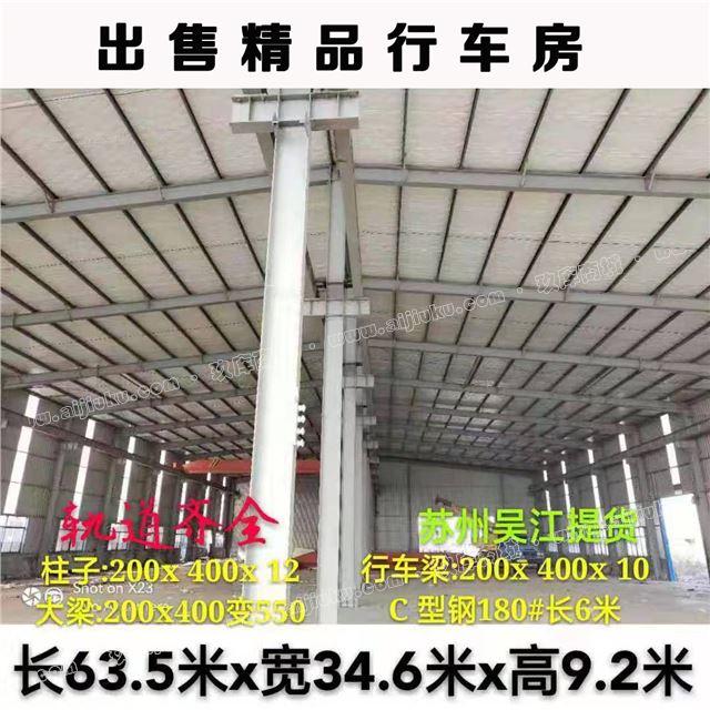 出售九成新二手钢结构库房现货出售