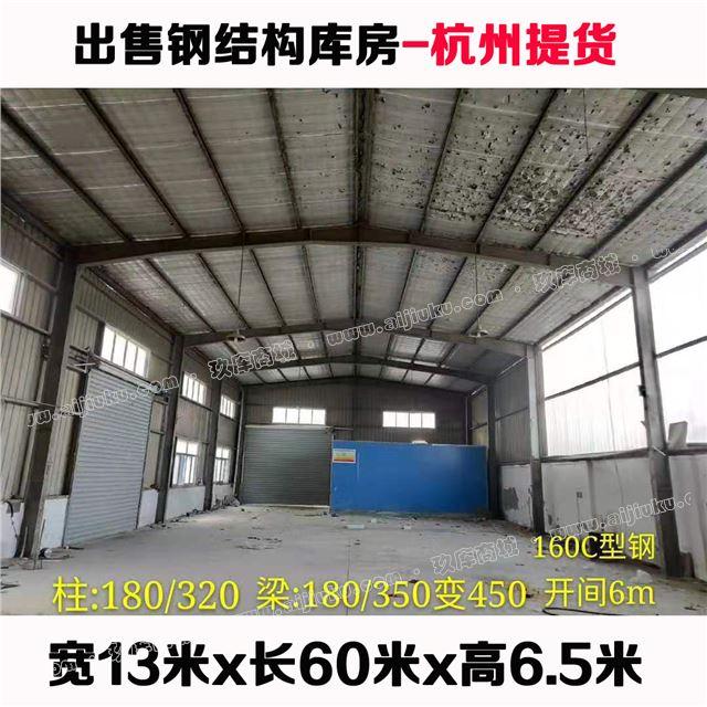 现货杭州二手钢结构厂房出售