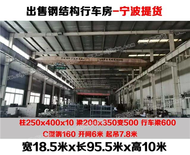 出售二手钢结构宁波精品钢结构厂房