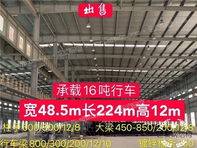 出售二手宽48.5m/长198m/高10m钢结构行车房