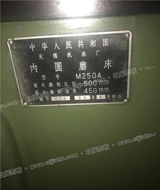 M250A内圆磨床