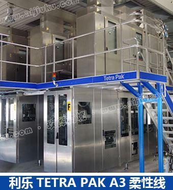出售二手利乐TETRA  PAK  A3柔线性灌装机