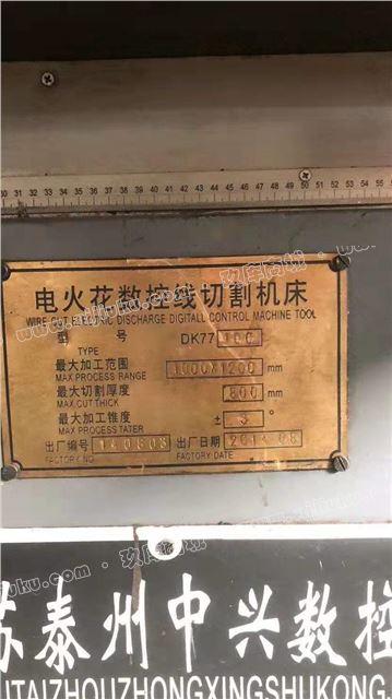 机械厂急售二手[泰州中兴DK77100电火花数控线切割机床]