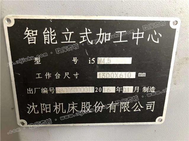 沈阳i54.5智能加工中心