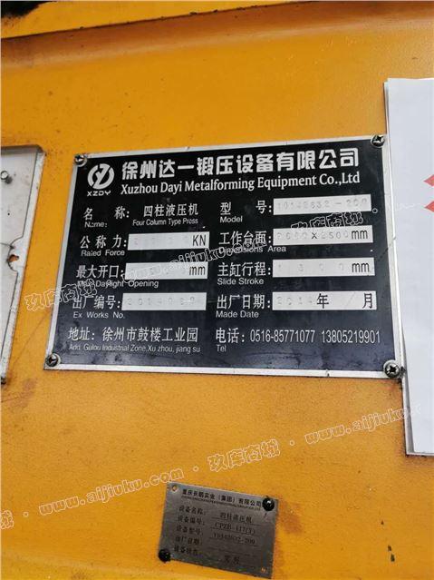 徐州锻压200吨四柱液压机