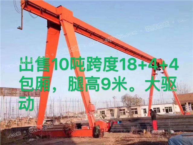 出售10吨起重机
