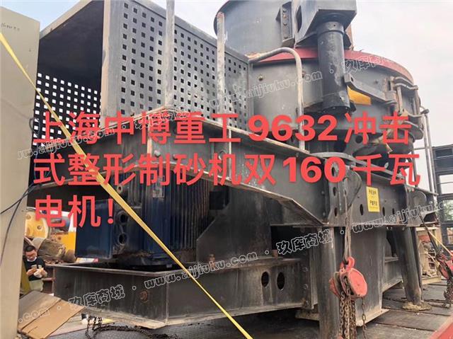 河南出售上海中博9632冲击式制砂机双160千瓦