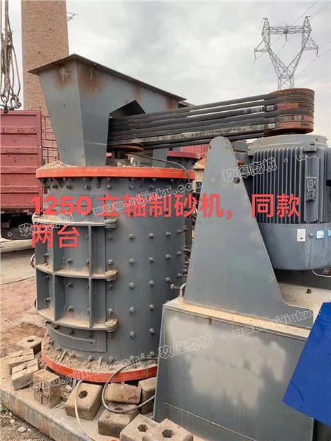 河南出售二手矿山设备,1250立轴制砂机
